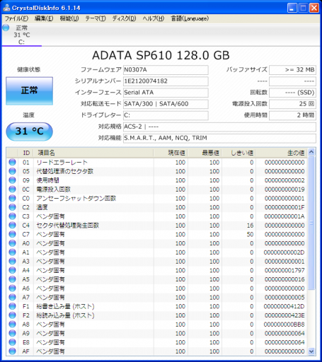 diskinfo_ssd